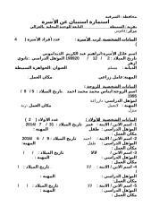 ابراهيم عبدالقادر الديدامونى.doc