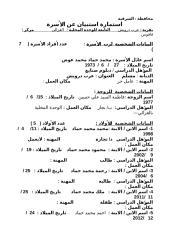 محمد حماد محمد عوض.doc