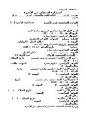 راضى حسينى محمد احمد.doc