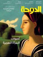 مجلة الدوحة العدد 77.pdf