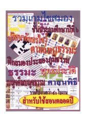 หนังสือรวมเกมไขสมองชั้นป.๖.pdf