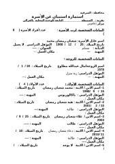 شعبان رمضان محمد.doc