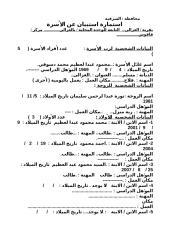 محمود عبدالعظيم محمد دسوقي.doc