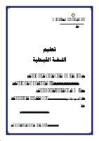تعليم اللغة القبطية للراهب القس