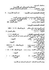 محمد عبدالرحمن موسى السيد.doc