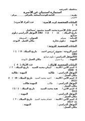 محمد السيد محمود اسماعيل.doc