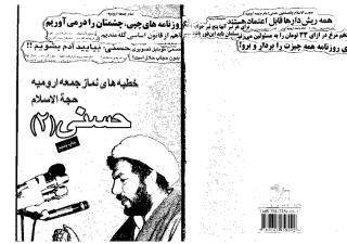 فرمایشات تاریخی !! ملا حسنی.pdf