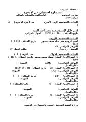 محمد محمد احمد السيد.doc