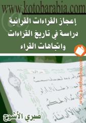 إعجاز القراءات القرآنية.pdf