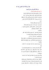 فوائد من فقه الإمام الألباني رحمه الله.pdf