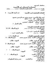 صبرى محمد عبدالرحمن.doc