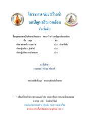 Project-waste-P-2556.pdf