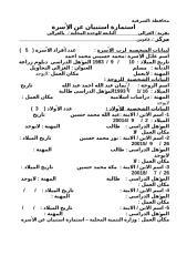 محمد حسينى محمد احمد.doc