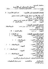 جمال جاد عبدالغنى محمد منصور.doc