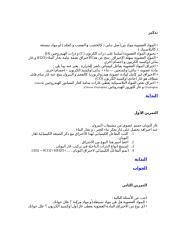 I7TIRA9 AL MAWAD FI AL HAWAE 2.doc