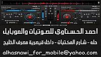 ♥ريمكس محمد عبد الجبار-شوفو ياناس2013-من احمدالحسناوي♥.mp3