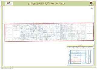 المنطقة الصناعية الثانية.pdf
