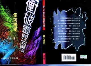 冲破灵界的黑暗-气功揭秘 -小光着 扫描版1.pdf