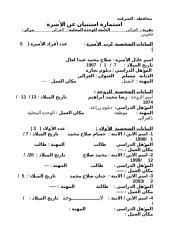 صلاح محمد عبدالعال.doc