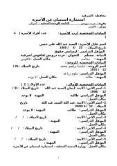 استبيان الاسرة عرب درويش 2018.doc