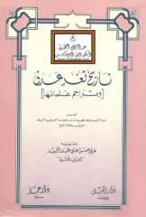 تاريخ ثغر عدن وتراجم علمائها.pdf