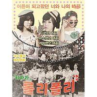 티아라(T-ara)-롤리폴리(RolyPoly).mp3
