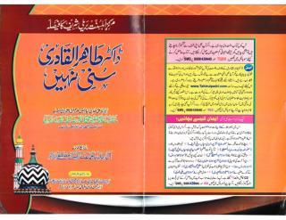 Tahirul qadri Sunni Nahi.pdf