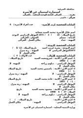 محمد السيد شحاتة.doc