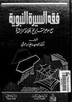 فقه السيرة النبوية للدكتور محمد سعيد رمضان البوطي.pdf