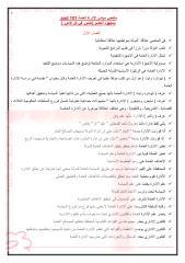 اسئلة لهامور في كل الامور.pdf