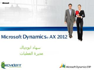 MS Dynamics AX 2012 - Atomic Energy2.pdf