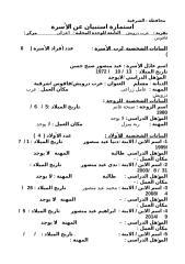 عيد منصور صبح.doc