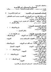 عبدالرؤوف عبدالحميد محمداحمد العاطى.doc