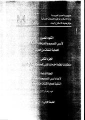 الكود المصرى-2001.pdf