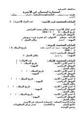 محمد سالم محمد العرايش.doc