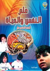 علم  نفس  الكويت.pdf
