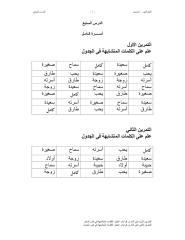 الدرس+الس...pdf
