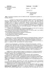 askisi-pliroforiako LOYKAS neo2.doc