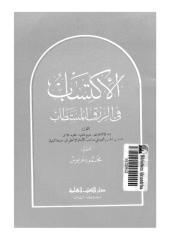 الاكتساب فى الرزق المستطاب.pdf