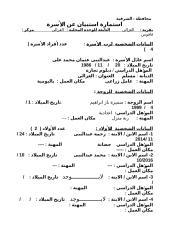 عبدالنبى عثمان محمد.doc