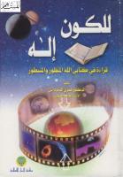 Copy of كتاب للكون اله.pdf