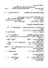 احمد محمد مسلمى فرج.doc