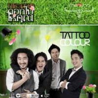กระถางดอกไม้ให้คุณ - Tattoo Colour.mp3