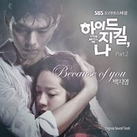 Hyde, Jekyll Me OST Part 2 oklagump3.com.mp3