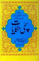 Sachchi Hikaayat-4_-1404828086.pdf