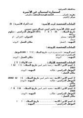 ناصر امين عبدالرحمن حسين.doc