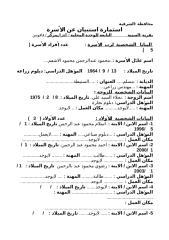 محمود عبدالرحمن محمود الاشقم.doc
