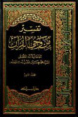 من وحي القرآن8 .pdf