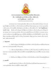 """8864_รางวัล """"100 ปี ครูดีศรีเอกชน""""  ประจำปี  2561.pdf"""