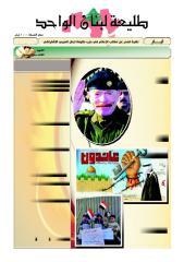 طليعة لبنان أيار  2013 93.pdf